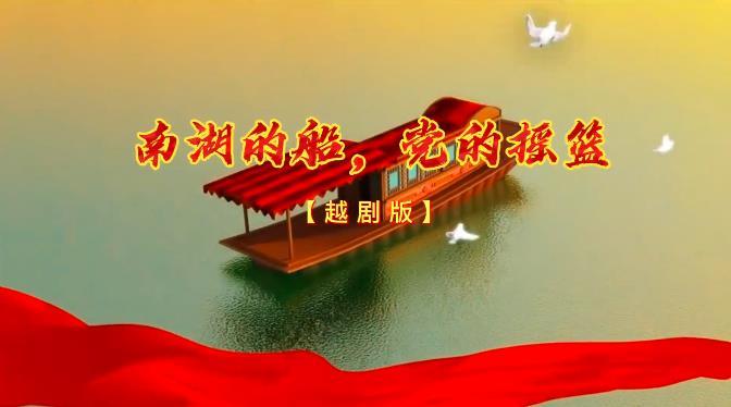 越剧版《南湖的船,党的摇篮》