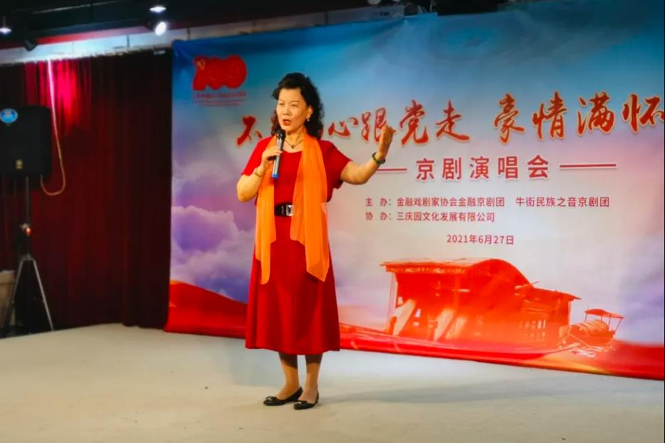 牛街民族之音京剧团、金融京剧团共同举办庆祝中国共产党百年华诞京剧演唱会