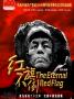 海南省琼剧院7月4日将在梅兰芳大剧院演出现代琼剧《红旗不倒》