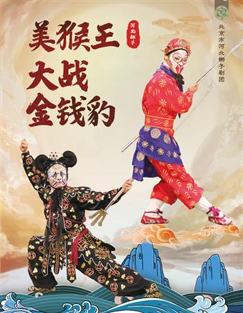 河北梆子《美猴王大战金钱豹》