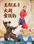 北京市河北梆子剧团国家大剧院台湖剧场演出河北梆子《美猴王大战金钱豹》《打金枝》