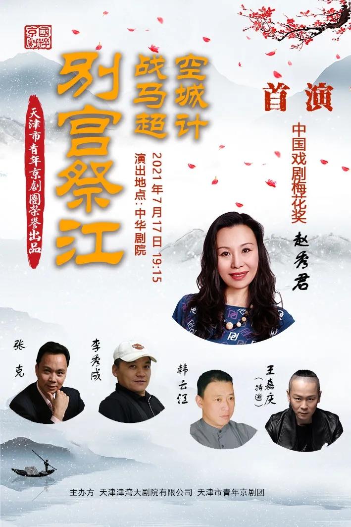 京剧别宫祭江