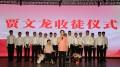 祝贺豫剧表演艺术家贾文龙先生喜收新徒
