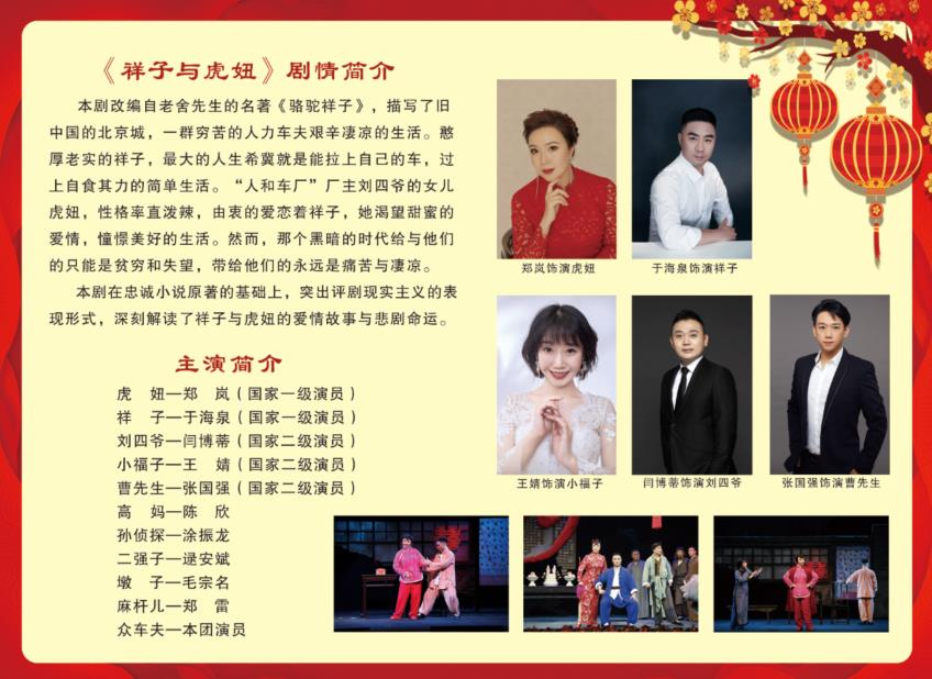 月月唱大戏演出评剧《祥子与虎妞》免费领票