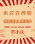 北京京剧院优秀剧目展演季今晚演出京剧《苏小妹》