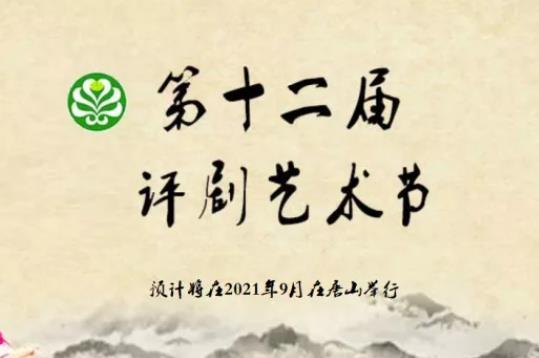 第十二届中国评剧艺术节