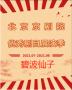 北京京剧院优秀剧目展演季今晚演出京剧《碧波仙子》