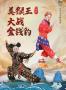 长安大戏院9月1日演出河北梆子《美猴王大战金钱豹》