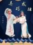 长安大戏院9月2日演出河北梆子《弄巧成拙》