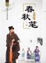 长安大戏院9月3日演出河北梆子《春秋笔》