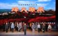 随州花鼓戏《烽火燎原》在武汉中南剧场成功上演