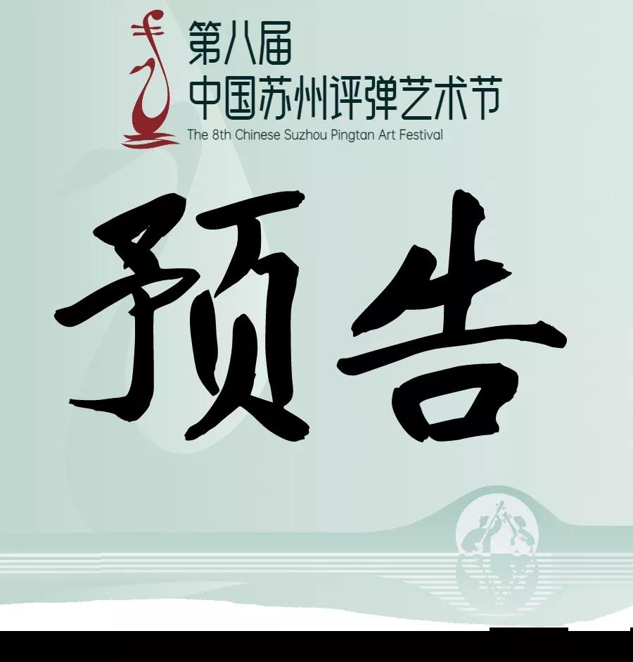第八届中国苏州评弹艺术节
