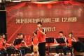 河北省河北梆子剧院三团(艺术团)揭牌仪式圆满举行